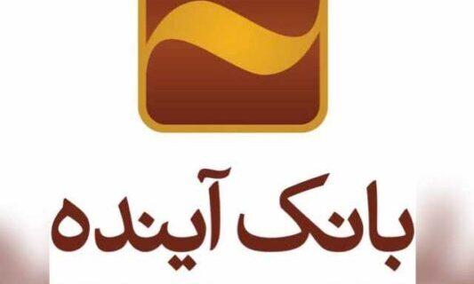 اعلام تغییرات موقت ساعات کاری سامانه های ساتنا و پایا در بانک آیند