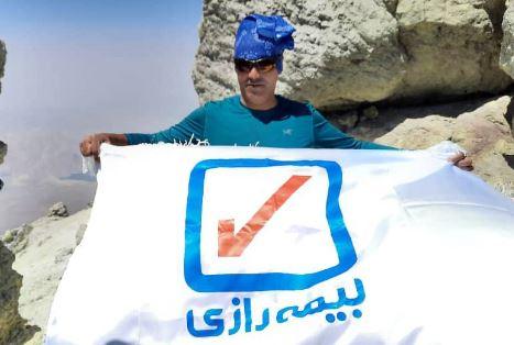بیمه رازی بر فراز بلندترین قله ایران