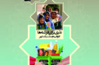 برپایی کمپین کاروان همدلی ۲ با هدف کمک به دختران معلول ذهنی