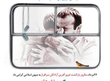 آزادگان، شکوه مقاومت و سرافرازی را بر صحیفه درخشان ایران اسلامی ثبت کردند