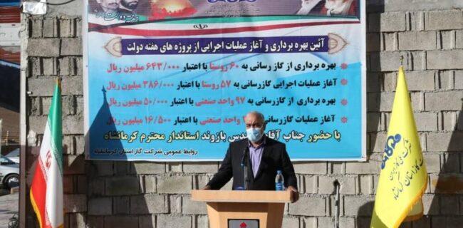 استاندار: بیش از هزار و ۷۰۰ روستای استان کرمانشاه گاز دارد