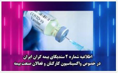 اطلاعیه شماره ۲ سندیکای بیمه گران ایران در خصوص واکسیناسیون کارکنان و فعالان صنعت بیمه