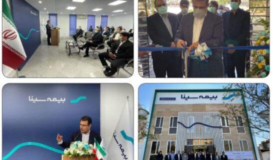 افتتاح ساختمان جدید بیمه سینا در بیرجند