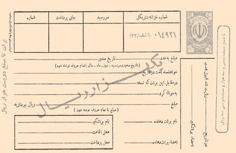 افزایش ۷۵ درصدی فروش سفته و برات در تهران