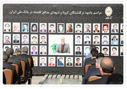 برگزاری مراسم یادبود شهدای مدافع اقتصاد در بانک ملی ایران