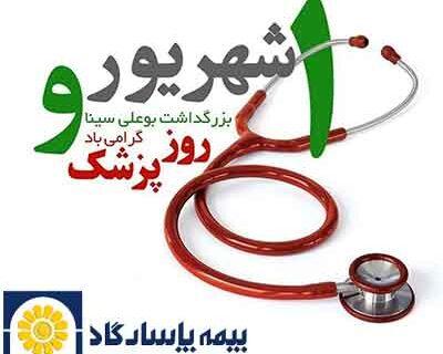 بزرگداشت روز پزشک و ارائه تخفیف ویژه توسط بیمه پاسارگاد