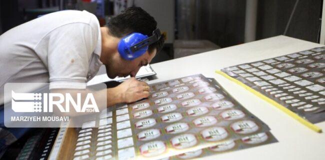 توسعه صنعت چاپ در اسناد بالادستی دیده شود