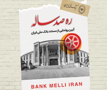 «ره صد ساله»، نمایشی نو از دوران زندگی بانک ملی ایران