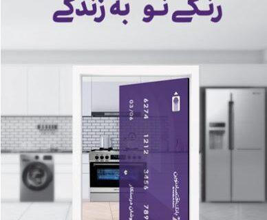صدور کارت اعتباری خرید لوازمخانگی تا سقف ۵۰۰ میلیون ریال در شعب بانک اقتصادنوین