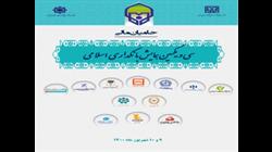 همایش بانکداری اسلامی، آغاز شد