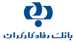 پیام تبریک مدیر عامل بانک رفاه به وزیر تعاون، کار و رفاه اجتماعی