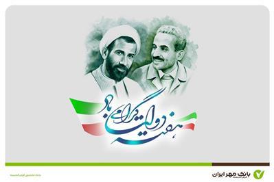 پیام تبریک مدیرعامل و اعضای هیأت مدیره بانک مهر ایران به مناسبت هفته دولت