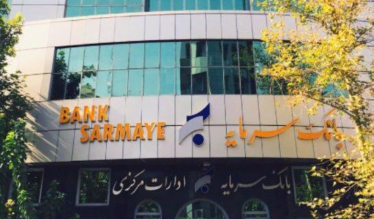 گزارش مثبت بانک سرمایه از کاهش زیان انباشته