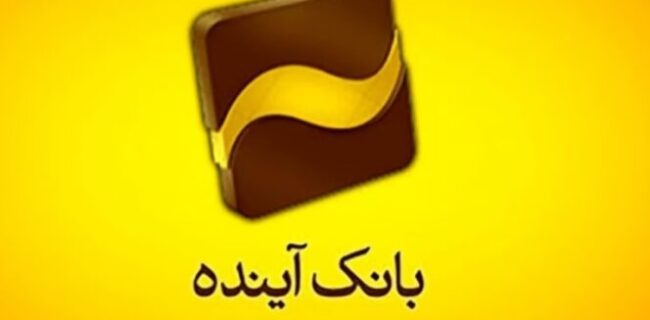 آغاز همکاری شرکت صنایع الکترونیک ایران و بانک آینده در راستای حمایت از تولید ملی