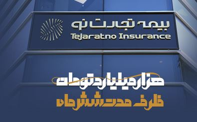 اهمیت استفاده از روشهای نوین بازاریابی در بیمه تجارتنو