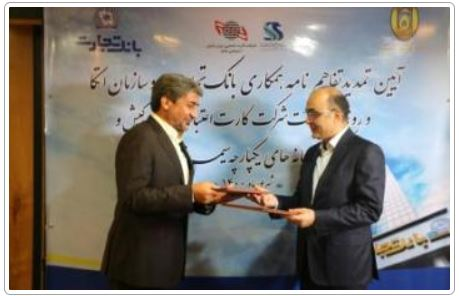 تفاهمنامه بانک تجارت و سازمان اتکا تمدید شد