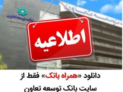 دانلود «همراه بانک» فقط از سایت بانک توسعه تعاون