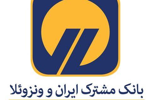 سرمایه بانک مشترک ایران و ونزوئلا  افزایش مییابد