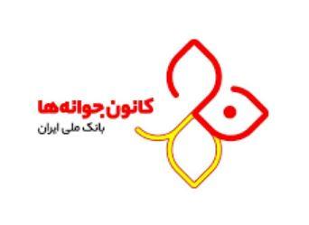 مسابقه کانون جوانه ها به مناسبت ۹۳ سالگی بانک ملی ایران