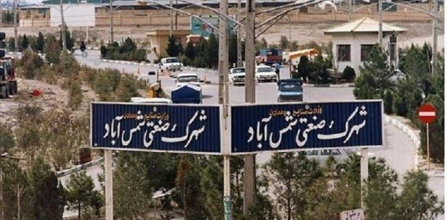 مشکلات واحدهای تولیدی شهرک صنعتی شمس آباد پیگیری شد