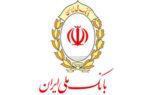 نگاهی به روند رو به رشد نرخ موثر تسهیلات بانک ملی ایران