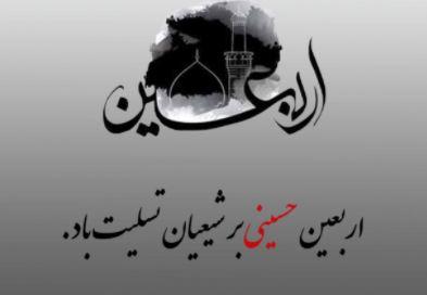 پیام تسلیت مدیرعامل بیمه آرمان به مناسبت اربعین حسینی