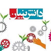 ۹۳ سال خدمت/ توسعه دانش بنیان با حمایت بانک ملی ایران