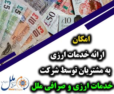 امکان ارائه خدمات ارزی به مشتریان توسط شرکت خدمات ارزی و صرافی ملل