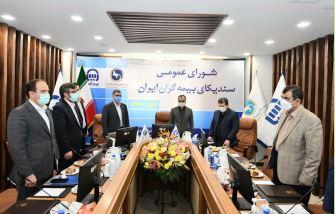 جلسه شورای عمومی سندیکای بیمه گران ایران با میزبانی بیمه آسیا برگزار شد
