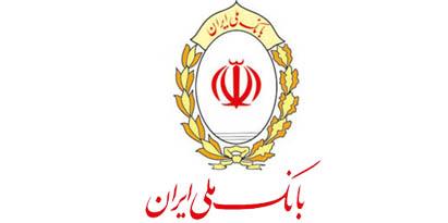 مسابقه اینستاگرامی بانک ملی ایران به مناسبت روز حافظ
