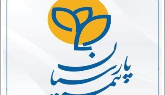 واریز سود ۲۲ درصدی به بیمه نامه های عمر اندوخته دار شرکت بیمه پارسیان